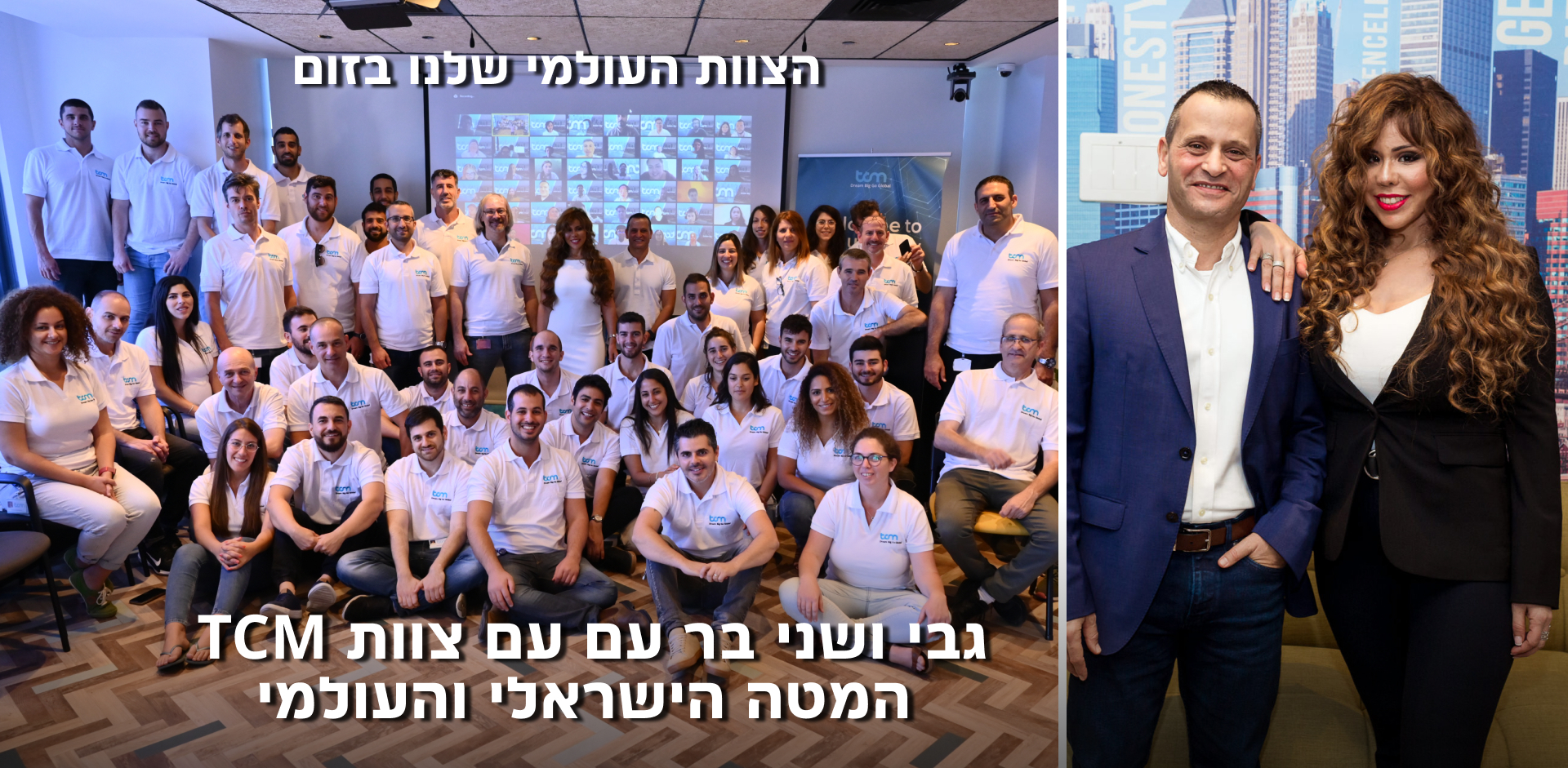 Read more about the article צוות TCM: אקוסיסטם ייחודי וערכים המחברים לשליחות